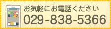 お気軽にお電話ください 029-838-5366